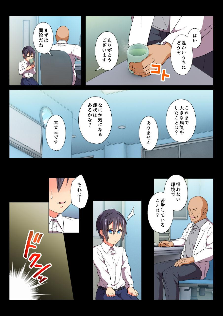 [Chiharu] Mob Rape BL ~Teikou dekinai Joukyou de Ika Saretsuzukeru Danshi-tachi~ Ryousuke-hen zenpen [Digital] 52