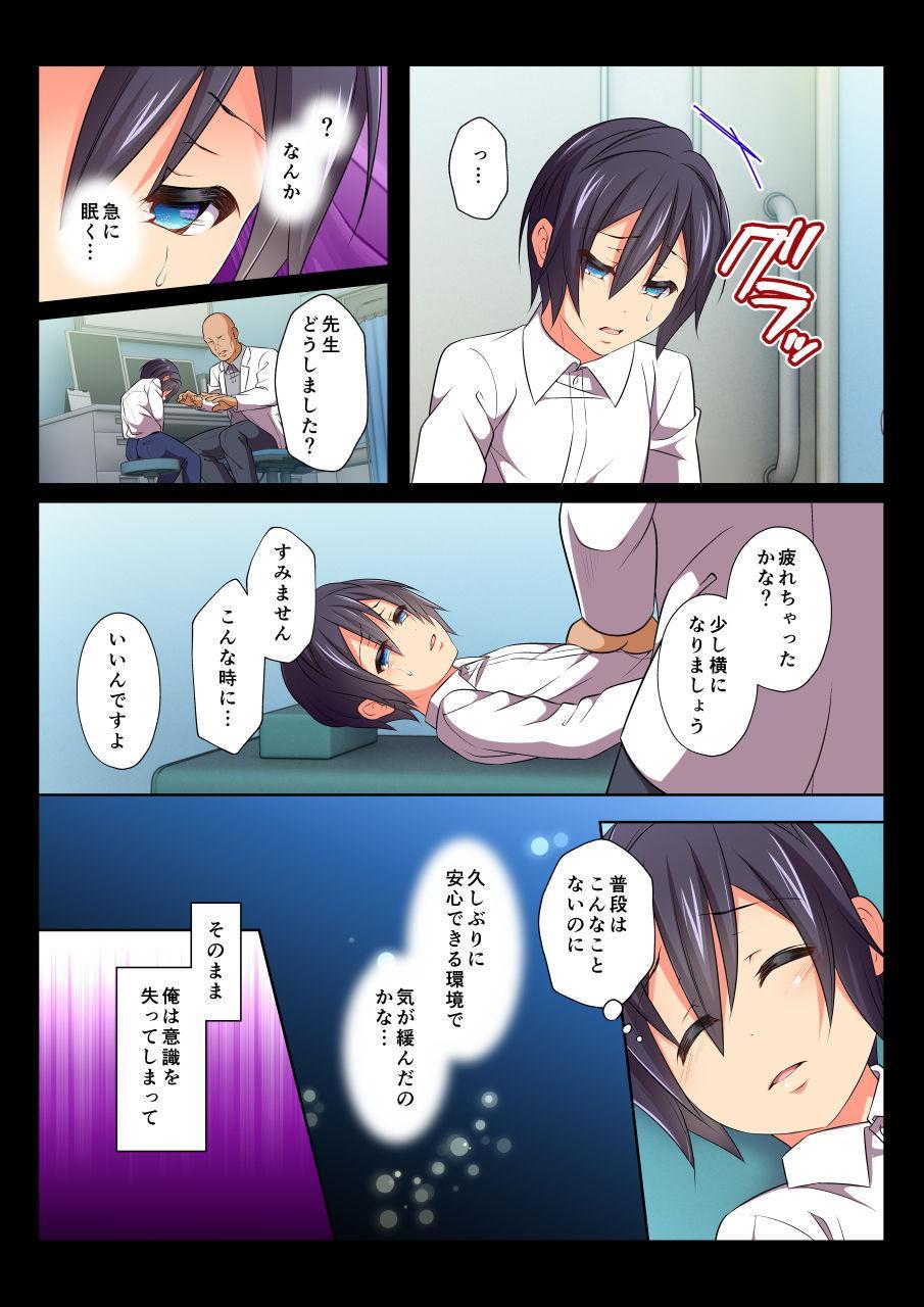 [Chiharu] Mob Rape BL ~Teikou dekinai Joukyou de Ika Saretsuzukeru Danshi-tachi~ Ryousuke-hen zenpen [Digital] 53