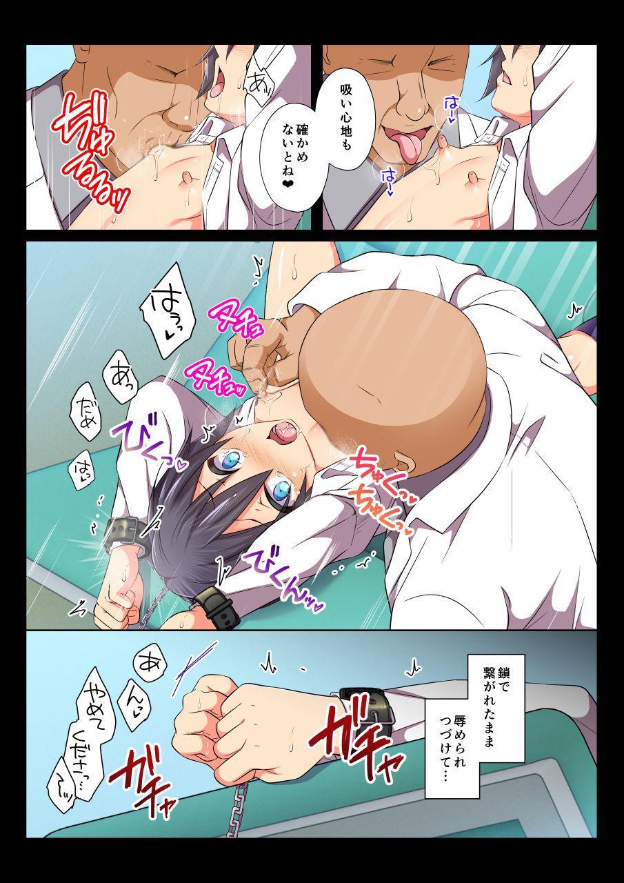 [Chiharu] Mob Rape BL ~Teikou dekinai Joukyou de Ika Saretsuzukeru Danshi-tachi~ Ryousuke-hen zenpen [Digital] 58