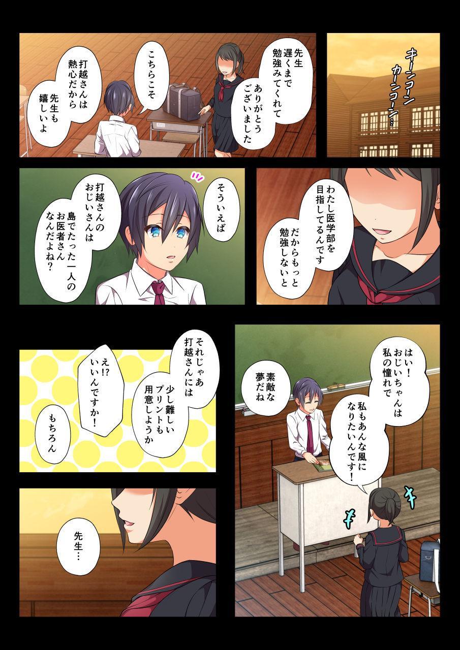 [Chiharu] Mob Rape BL ~Teikou dekinai Joukyou de Ika Saretsuzukeru Danshi-tachi~ Ryousuke-hen zenpen [Digital] 5