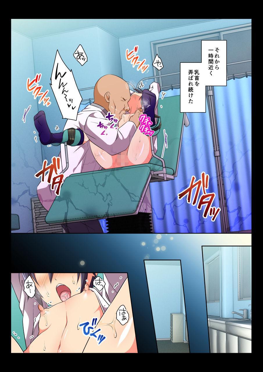 [Chiharu] Mob Rape BL ~Teikou dekinai Joukyou de Ika Saretsuzukeru Danshi-tachi~ Ryousuke-hen zenpen [Digital] 59