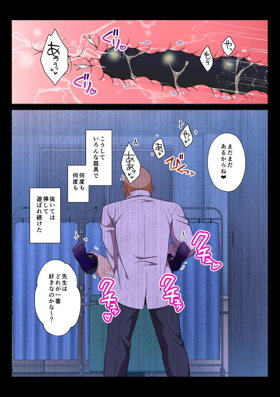 [Chiharu] Mob Rape BL ~Teikou dekinai Joukyou de Ika Saretsuzukeru Danshi-tachi~ Ryousuke-hen zenpen [Digital] 65