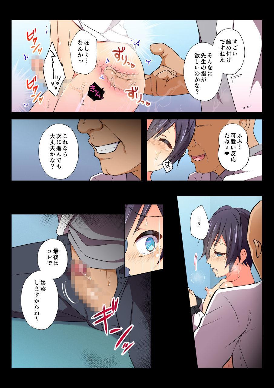 [Chiharu] Mob Rape BL ~Teikou dekinai Joukyou de Ika Saretsuzukeru Danshi-tachi~ Ryousuke-hen zenpen [Digital] 67