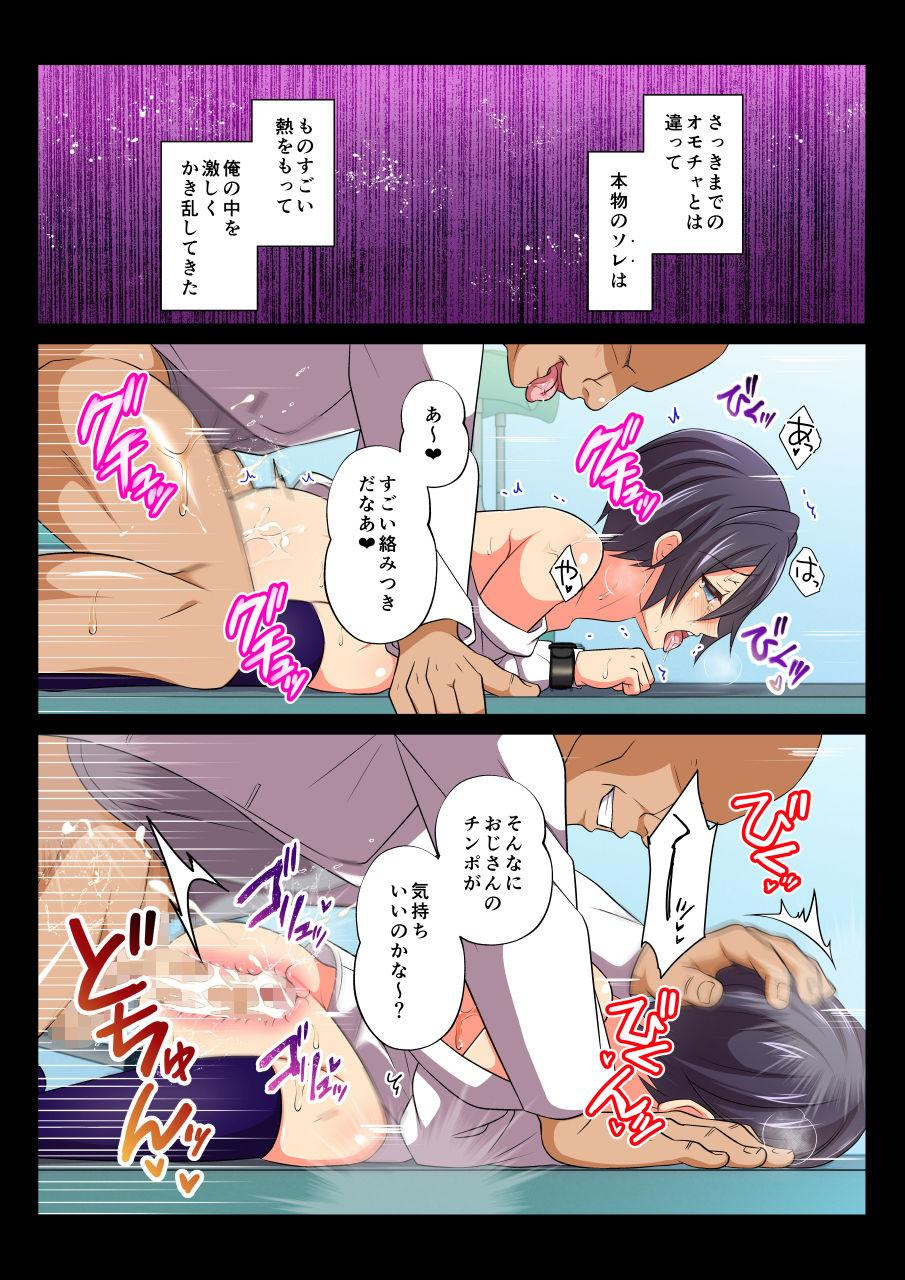 [Chiharu] Mob Rape BL ~Teikou dekinai Joukyou de Ika Saretsuzukeru Danshi-tachi~ Ryousuke-hen zenpen [Digital] 70