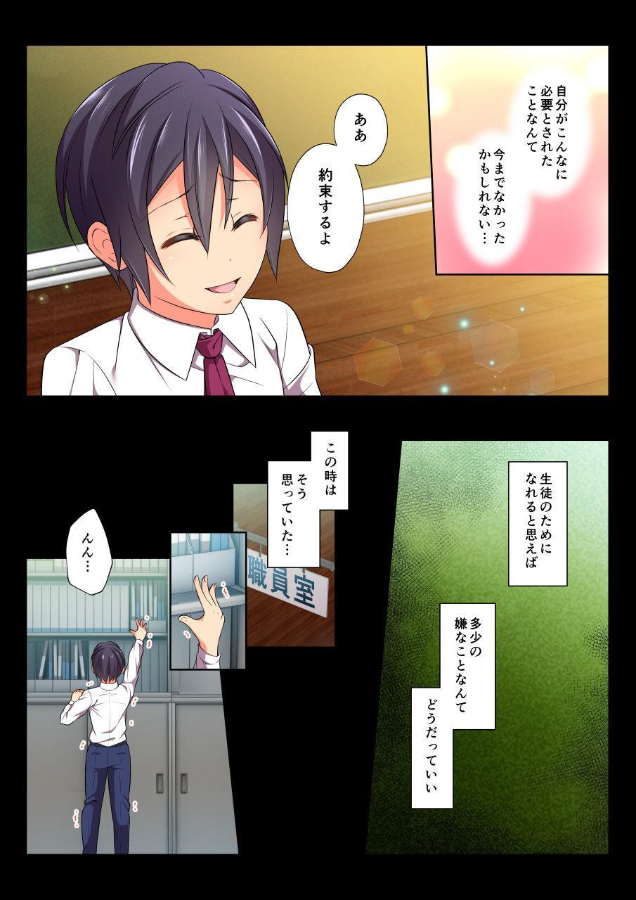 [Chiharu] Mob Rape BL ~Teikou dekinai Joukyou de Ika Saretsuzukeru Danshi-tachi~ Ryousuke-hen zenpen [Digital] 7