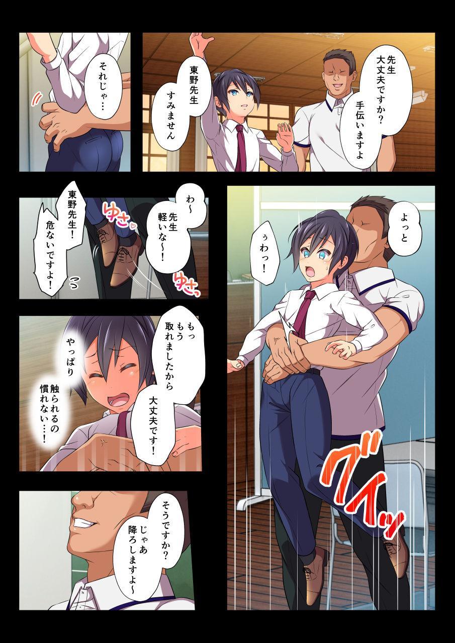 [Chiharu] Mob Rape BL ~Teikou dekinai Joukyou de Ika Saretsuzukeru Danshi-tachi~ Ryousuke-hen zenpen [Digital] 8