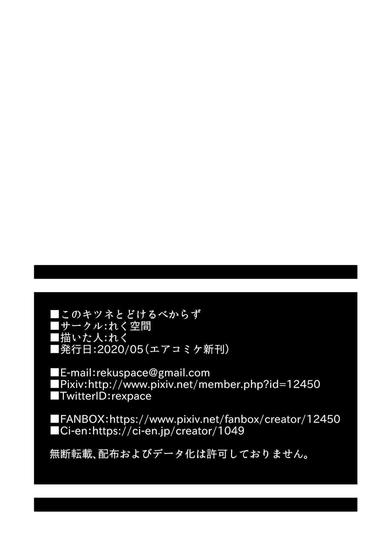 Kono Kitsune Todokeru bekarazu 26