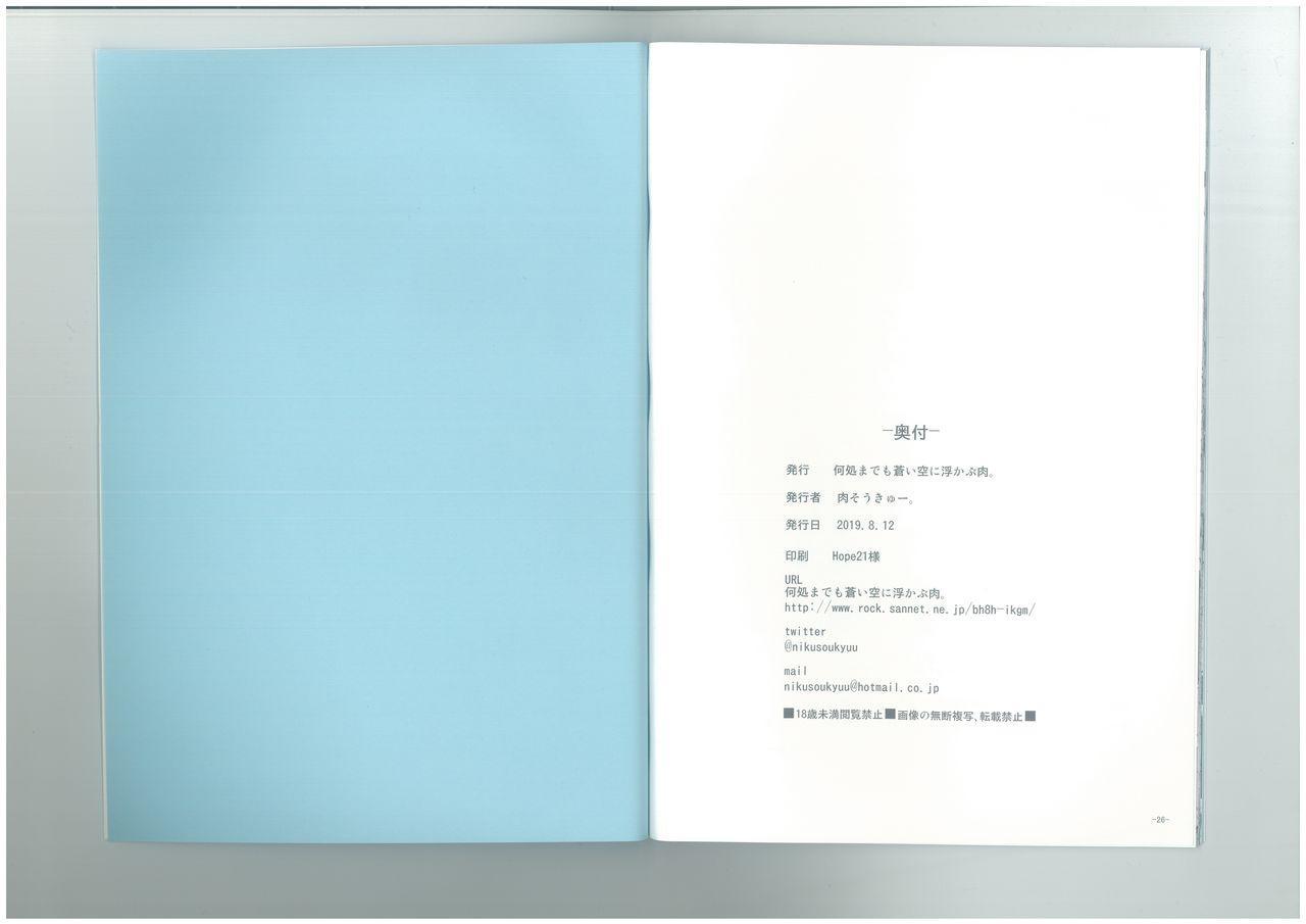 (C96) [Dokomademo Aoi Sora ni Ukabu Niku. (Nikusoukyuu.)] 9a-91-chan wa Gohoshi Shitai. (Girls' Frontline) 14