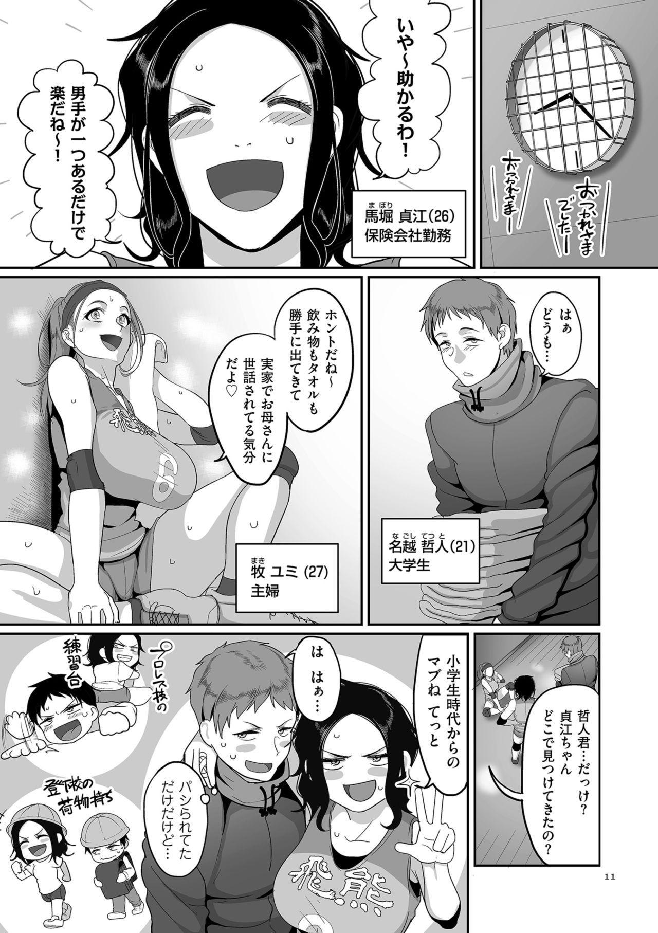 [Yamamoto Zenzen] S-ken K-shi Shakaijin Joshi Volleyball Circle no Jijou [Digital] 10