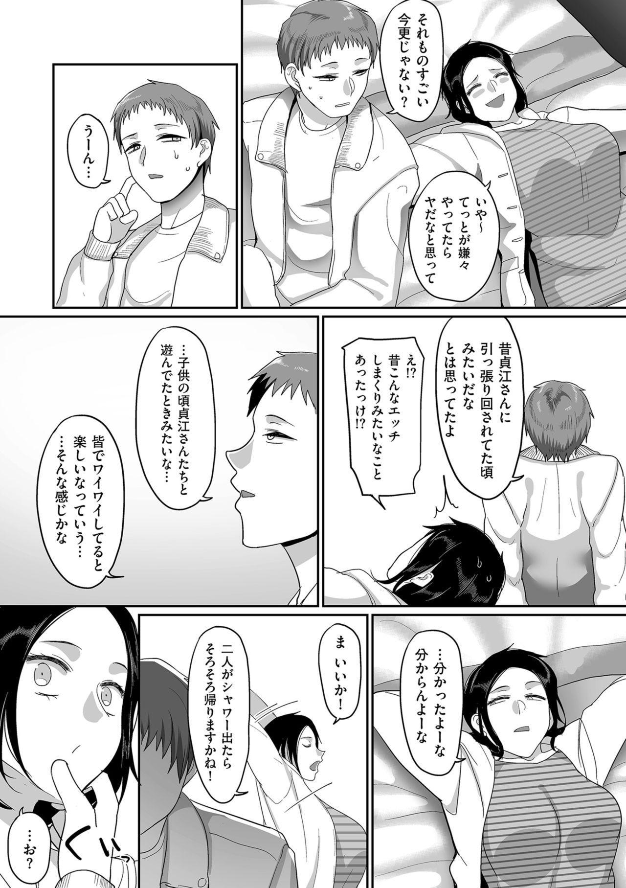 [Yamamoto Zenzen] S-ken K-shi Shakaijin Joshi Volleyball Circle no Jijou [Digital] 110