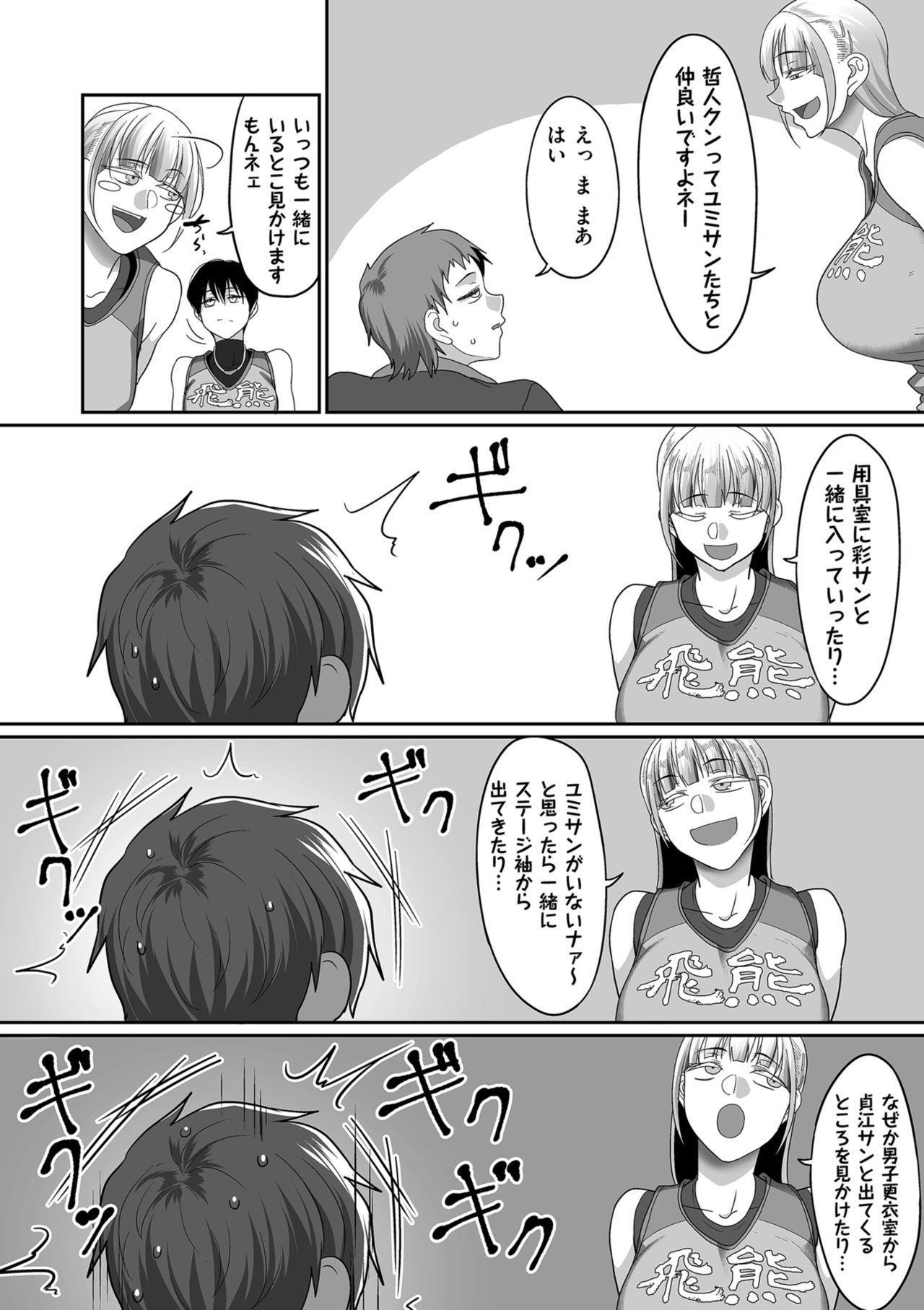 [Yamamoto Zenzen] S-ken K-shi Shakaijin Joshi Volleyball Circle no Jijou [Digital] 119