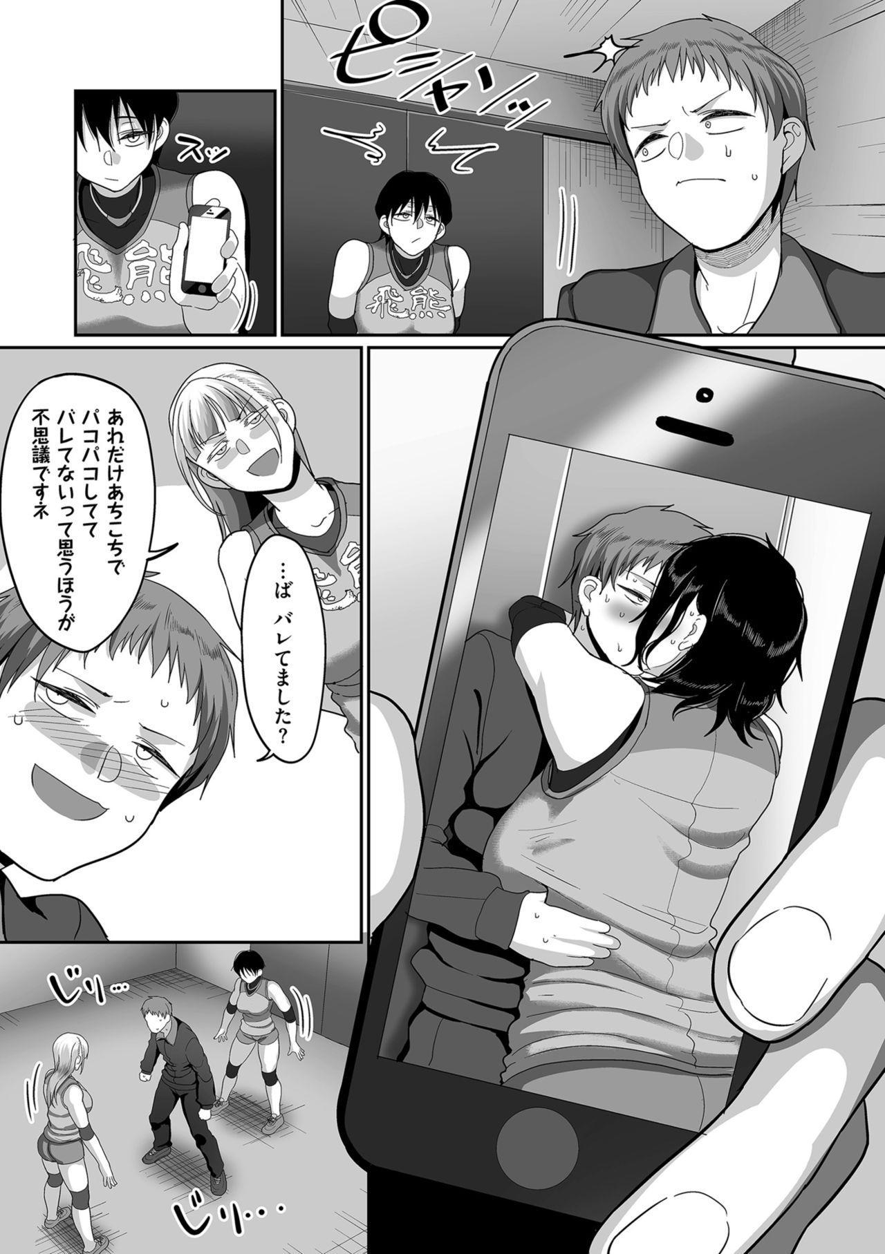 [Yamamoto Zenzen] S-ken K-shi Shakaijin Joshi Volleyball Circle no Jijou [Digital] 120