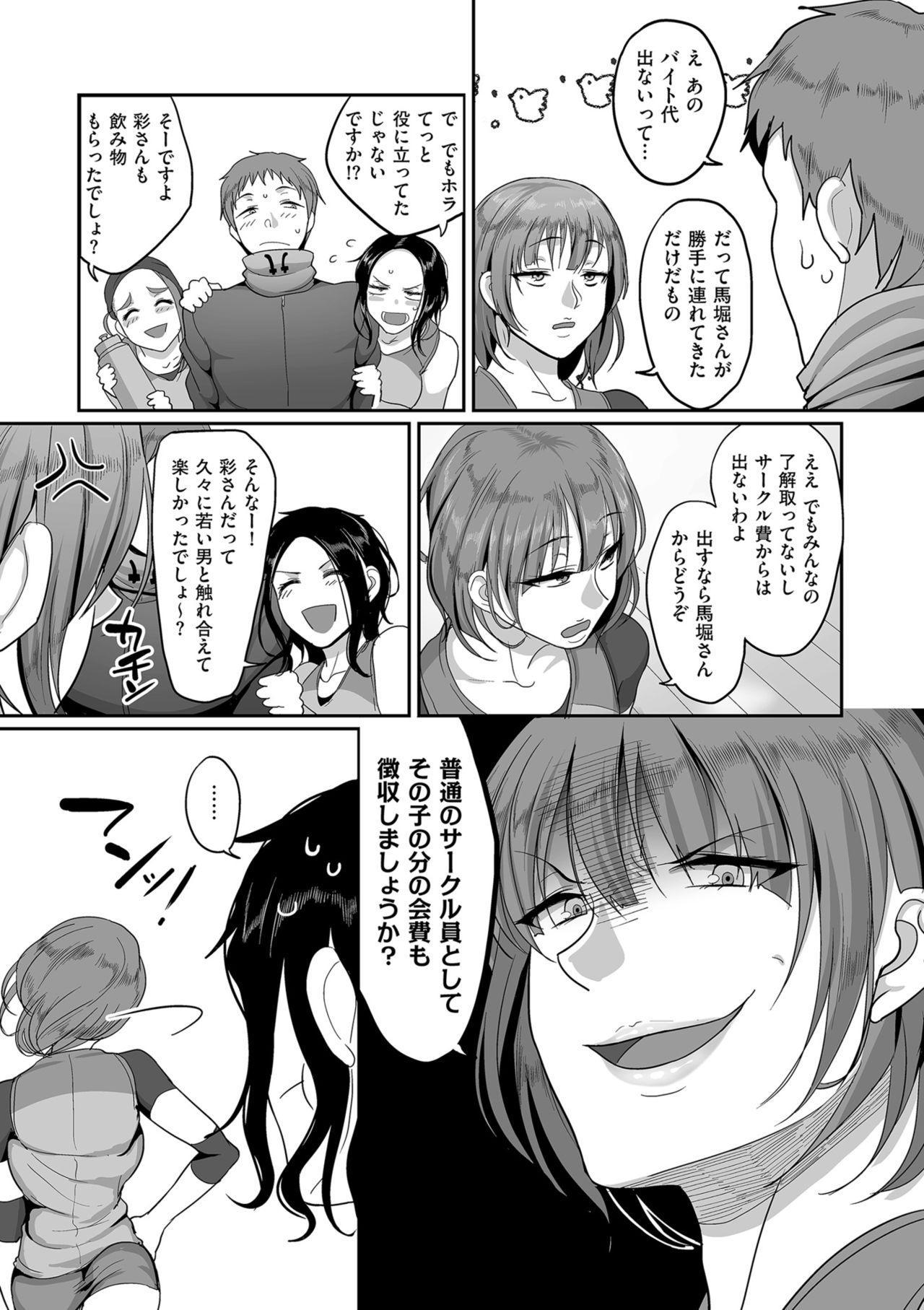 [Yamamoto Zenzen] S-ken K-shi Shakaijin Joshi Volleyball Circle no Jijou [Digital] 12