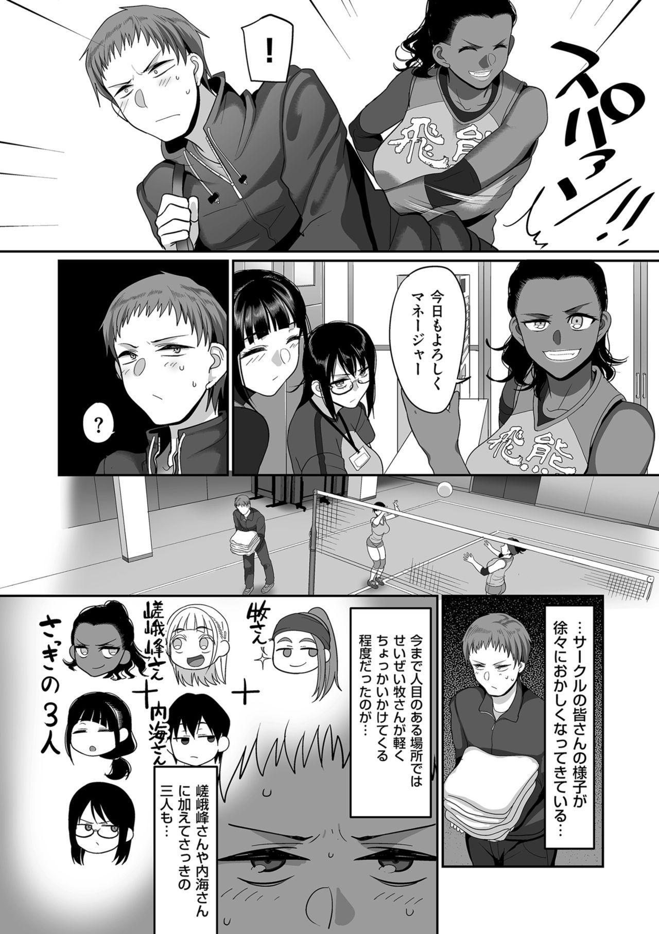 [Yamamoto Zenzen] S-ken K-shi Shakaijin Joshi Volleyball Circle no Jijou [Digital] 137