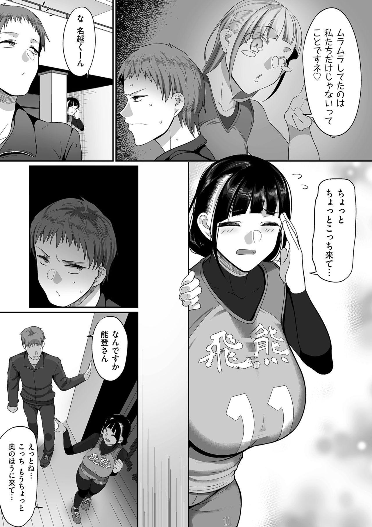 [Yamamoto Zenzen] S-ken K-shi Shakaijin Joshi Volleyball Circle no Jijou [Digital] 138