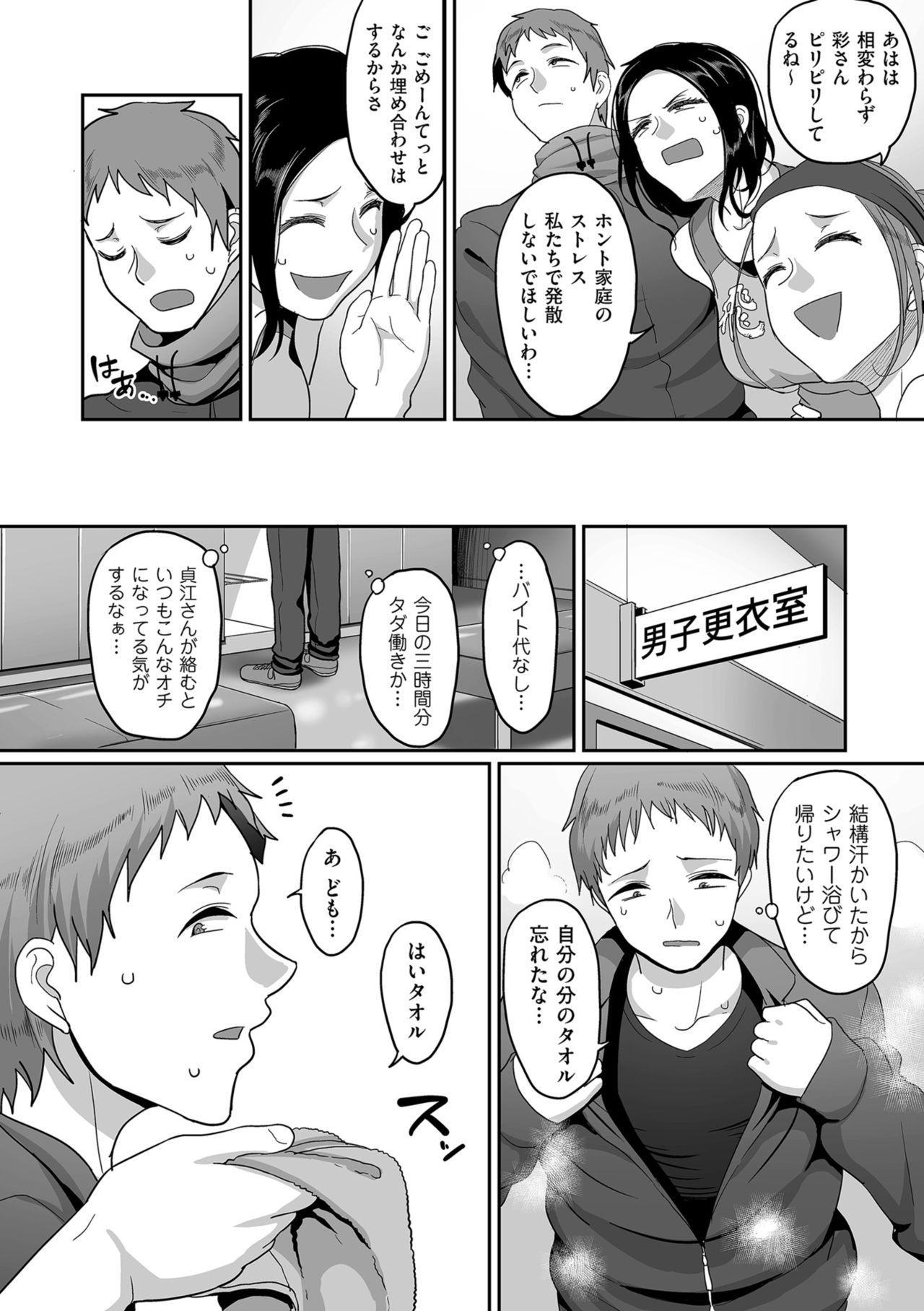 [Yamamoto Zenzen] S-ken K-shi Shakaijin Joshi Volleyball Circle no Jijou [Digital] 13