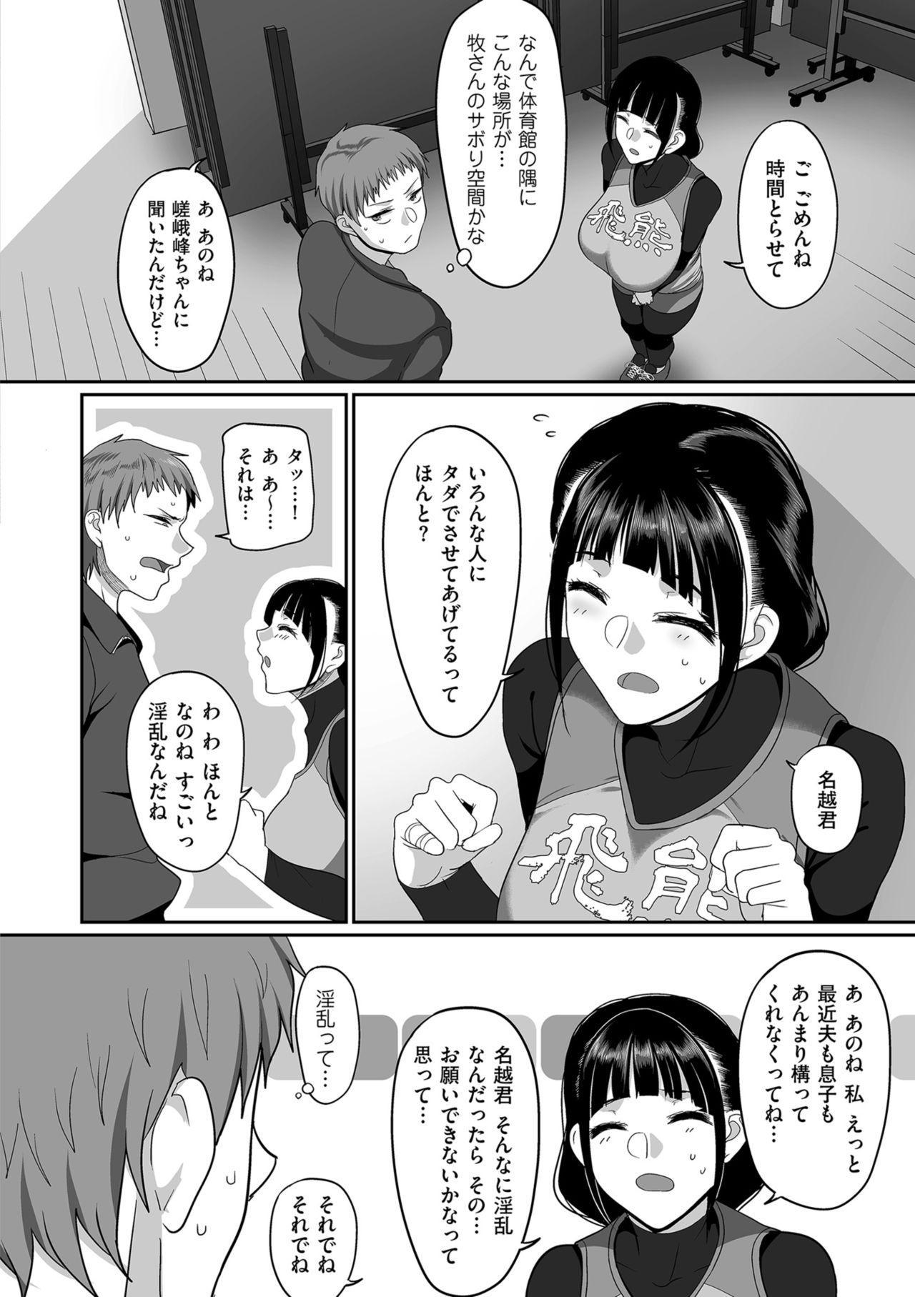 [Yamamoto Zenzen] S-ken K-shi Shakaijin Joshi Volleyball Circle no Jijou [Digital] 139