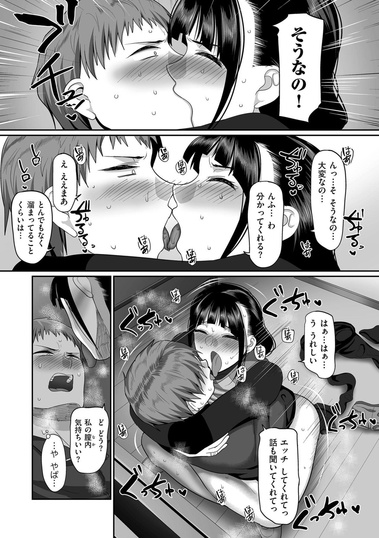 [Yamamoto Zenzen] S-ken K-shi Shakaijin Joshi Volleyball Circle no Jijou [Digital] 142