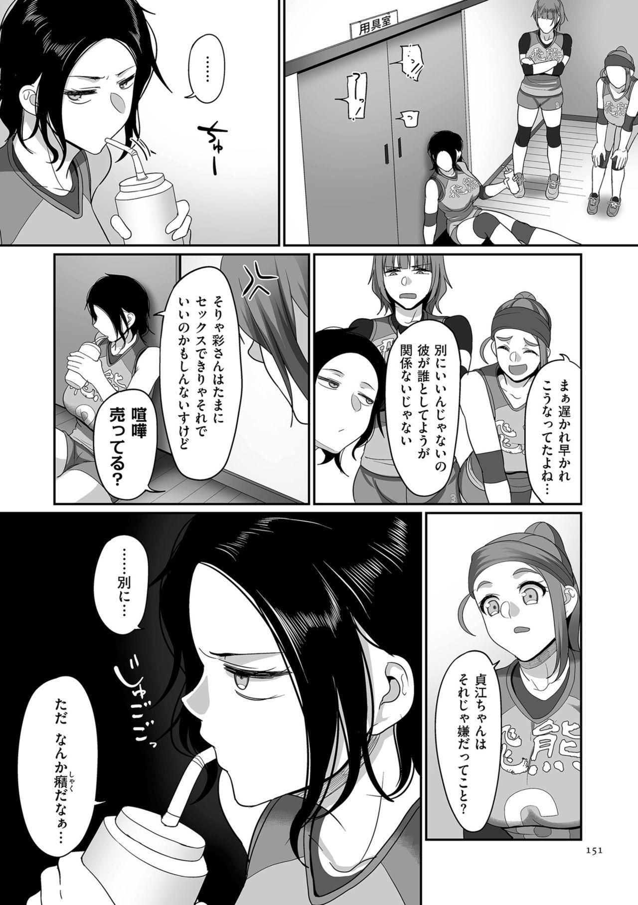 [Yamamoto Zenzen] S-ken K-shi Shakaijin Joshi Volleyball Circle no Jijou [Digital] 150