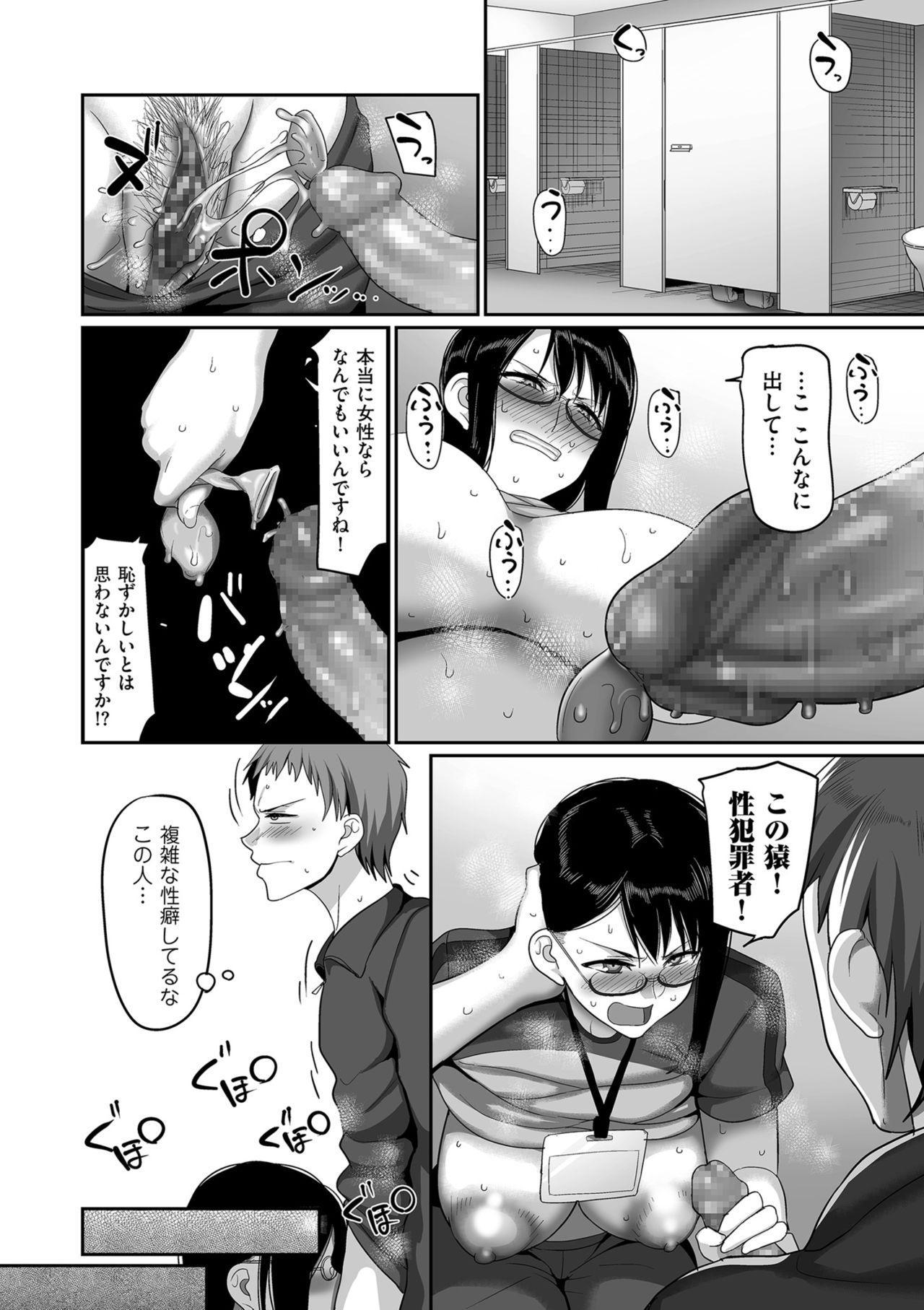 [Yamamoto Zenzen] S-ken K-shi Shakaijin Joshi Volleyball Circle no Jijou [Digital] 157