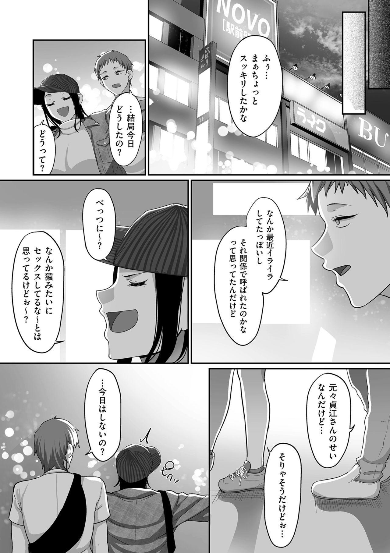 [Yamamoto Zenzen] S-ken K-shi Shakaijin Joshi Volleyball Circle no Jijou [Digital] 164