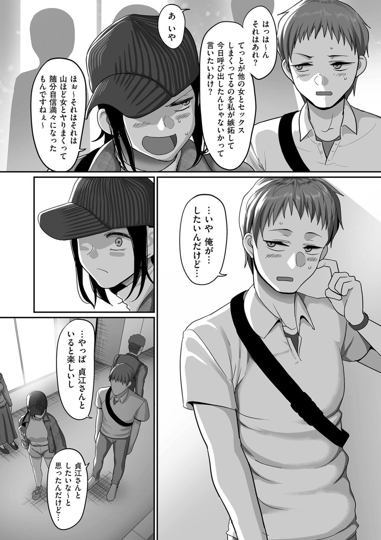 [Yamamoto Zenzen] S-ken K-shi Shakaijin Joshi Volleyball Circle no Jijou [Digital] 165