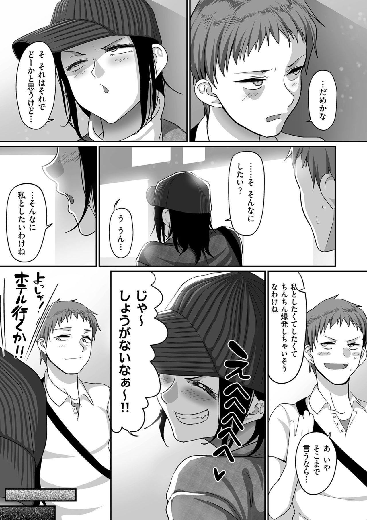 [Yamamoto Zenzen] S-ken K-shi Shakaijin Joshi Volleyball Circle no Jijou [Digital] 166