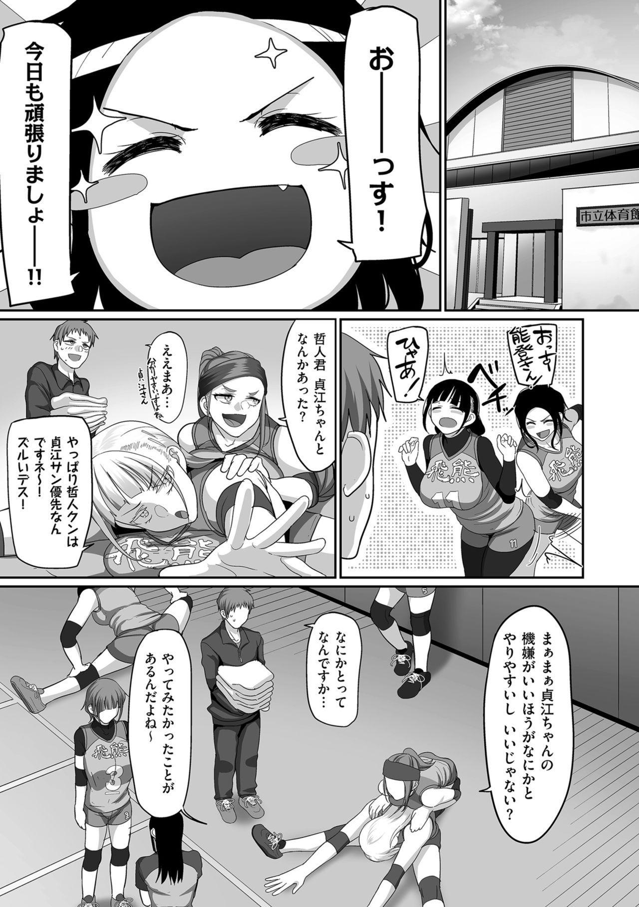 [Yamamoto Zenzen] S-ken K-shi Shakaijin Joshi Volleyball Circle no Jijou [Digital] 182