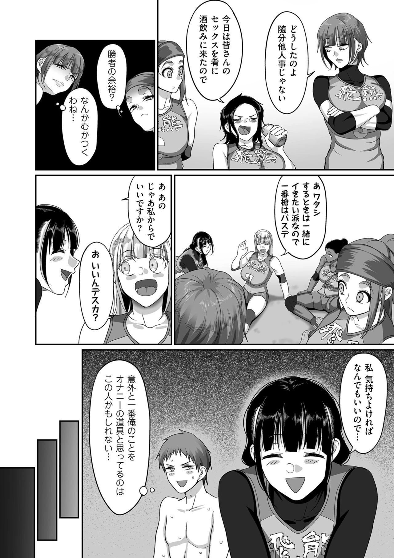 [Yamamoto Zenzen] S-ken K-shi Shakaijin Joshi Volleyball Circle no Jijou [Digital] 187