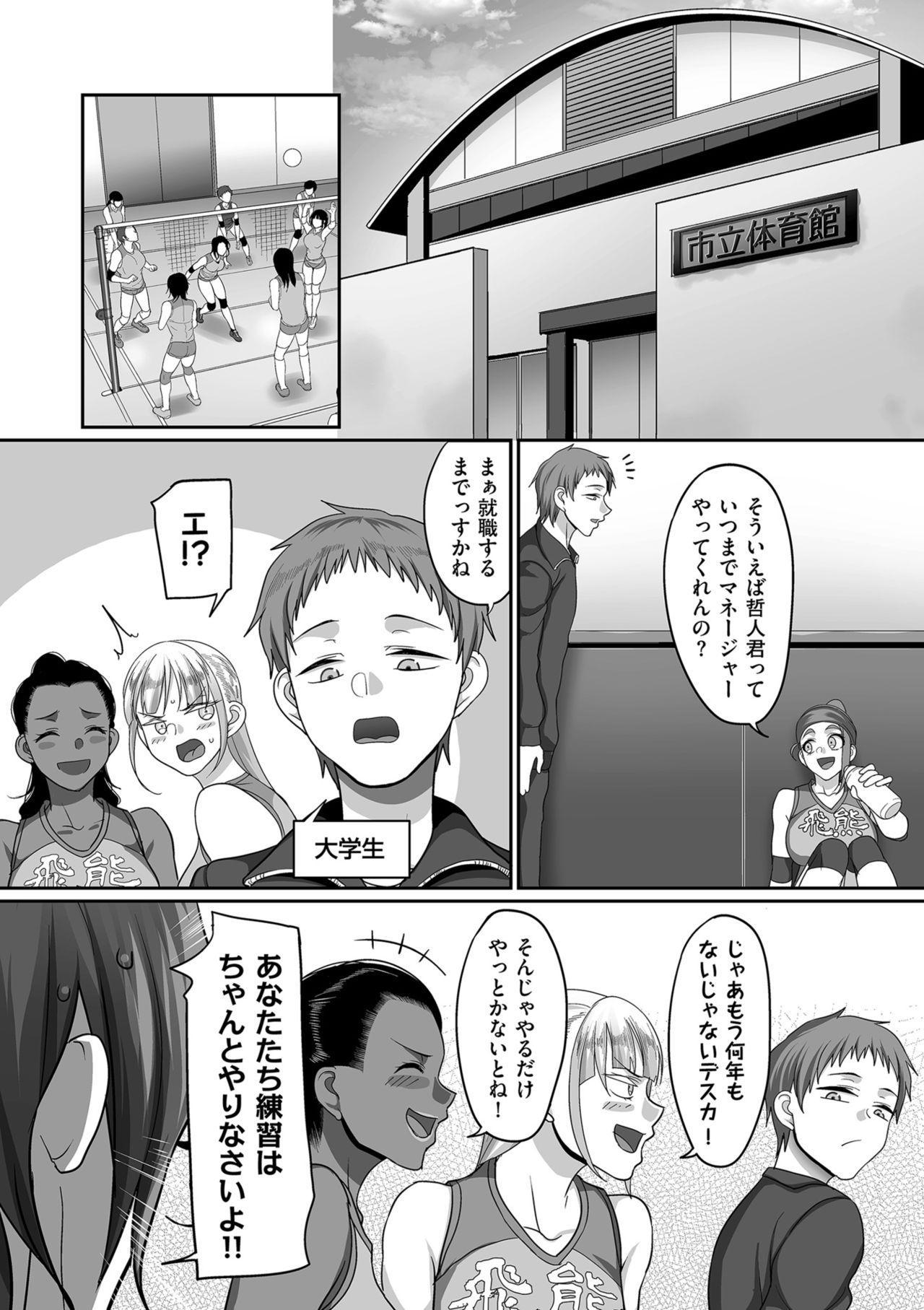 [Yamamoto Zenzen] S-ken K-shi Shakaijin Joshi Volleyball Circle no Jijou [Digital] 215