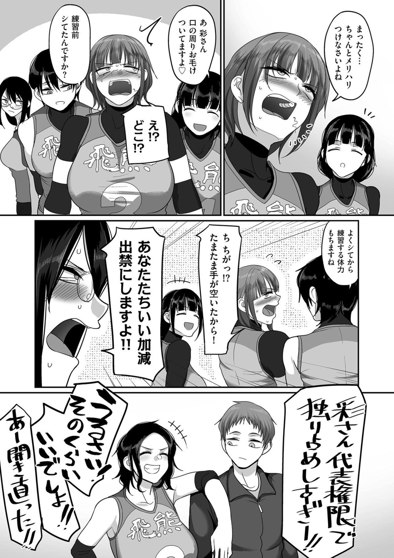 [Yamamoto Zenzen] S-ken K-shi Shakaijin Joshi Volleyball Circle no Jijou [Digital] 216