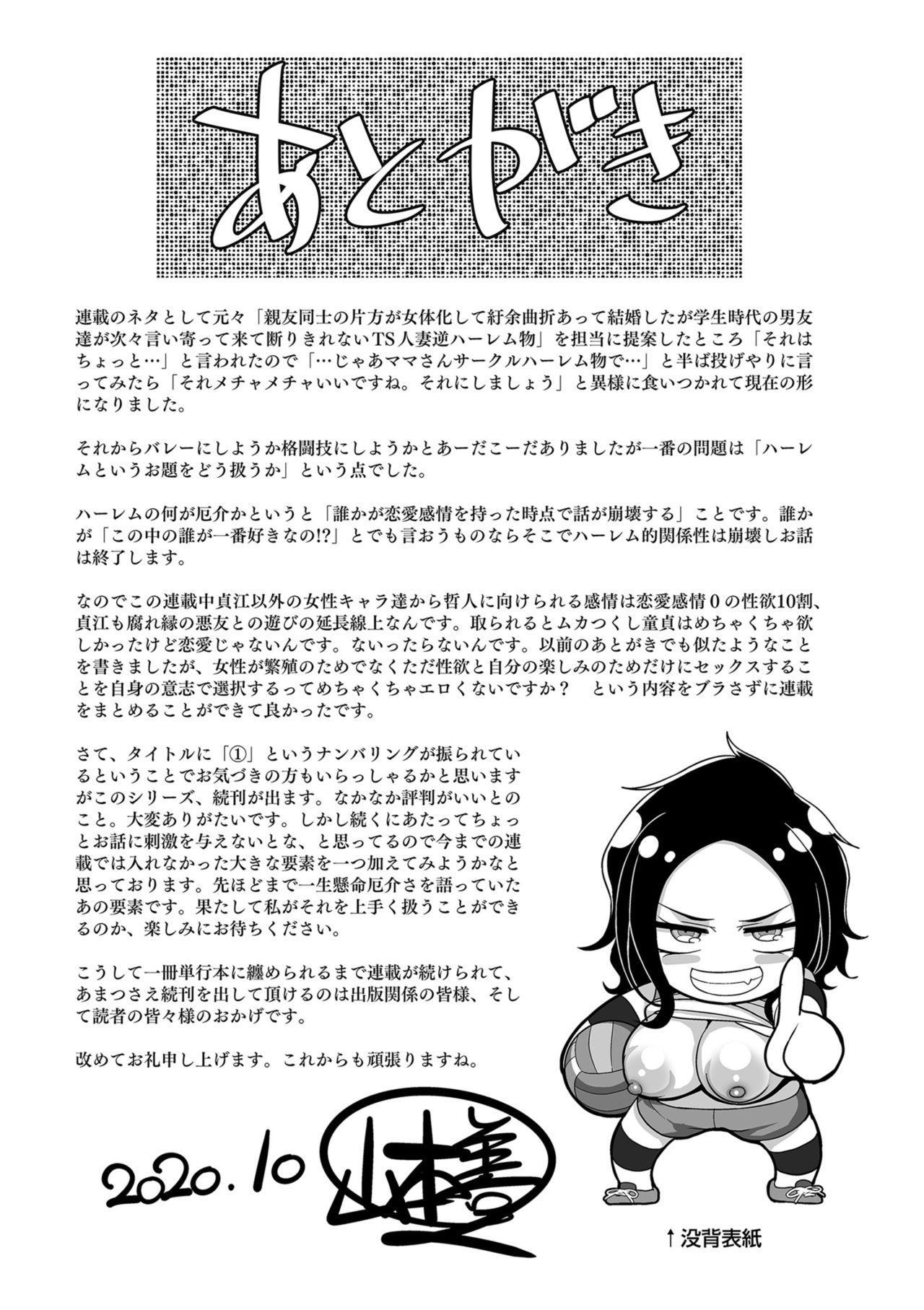 [Yamamoto Zenzen] S-ken K-shi Shakaijin Joshi Volleyball Circle no Jijou [Digital] 218