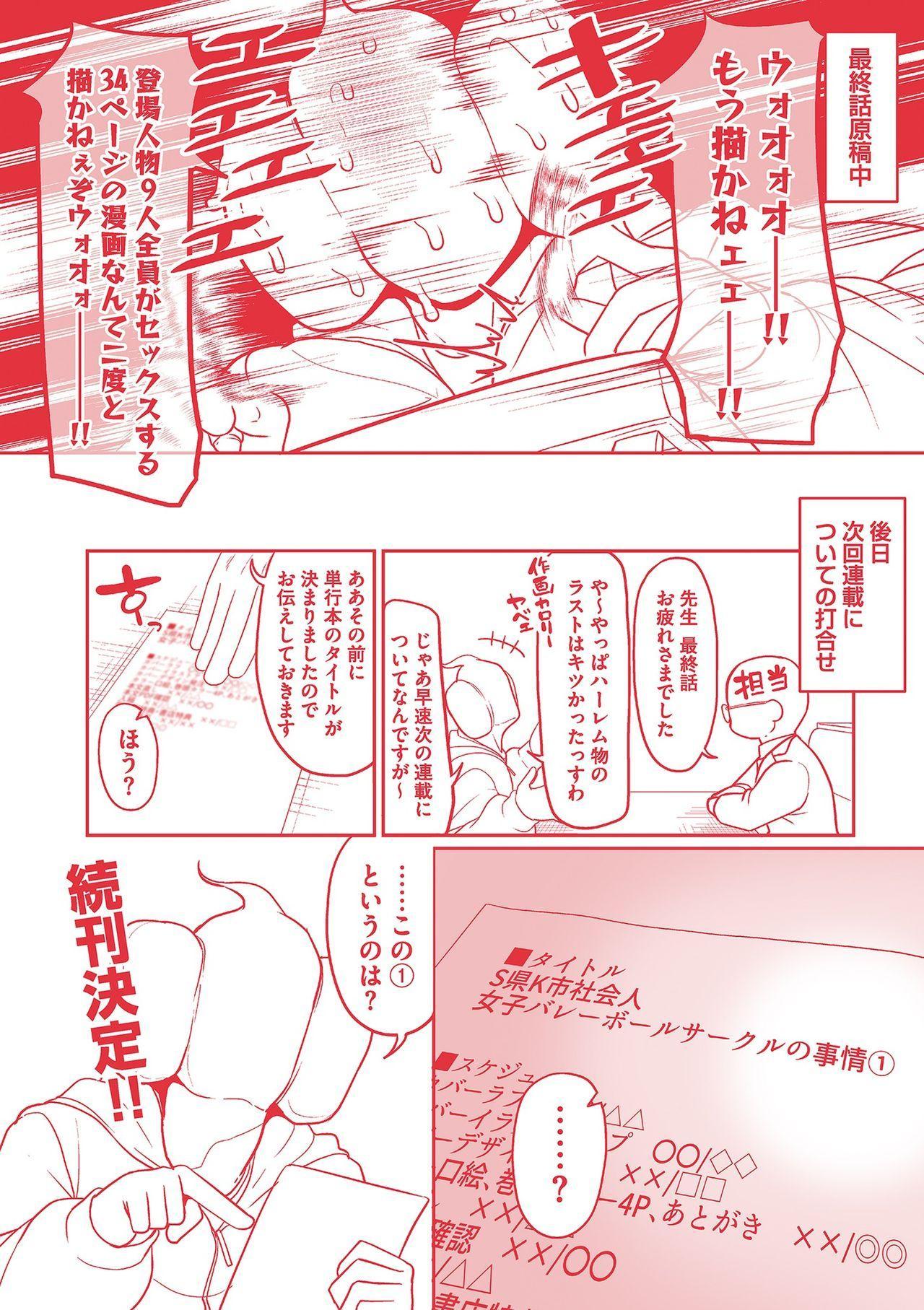 [Yamamoto Zenzen] S-ken K-shi Shakaijin Joshi Volleyball Circle no Jijou [Digital] 226
