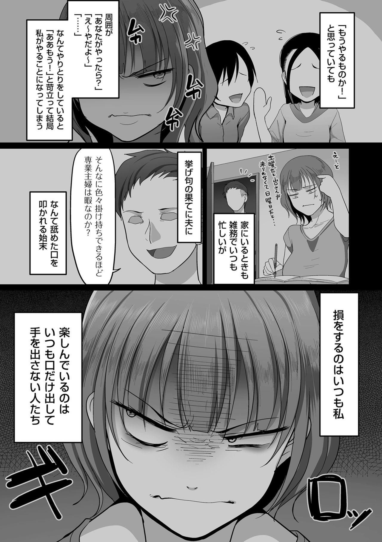 [Yamamoto Zenzen] S-ken K-shi Shakaijin Joshi Volleyball Circle no Jijou [Digital] 57
