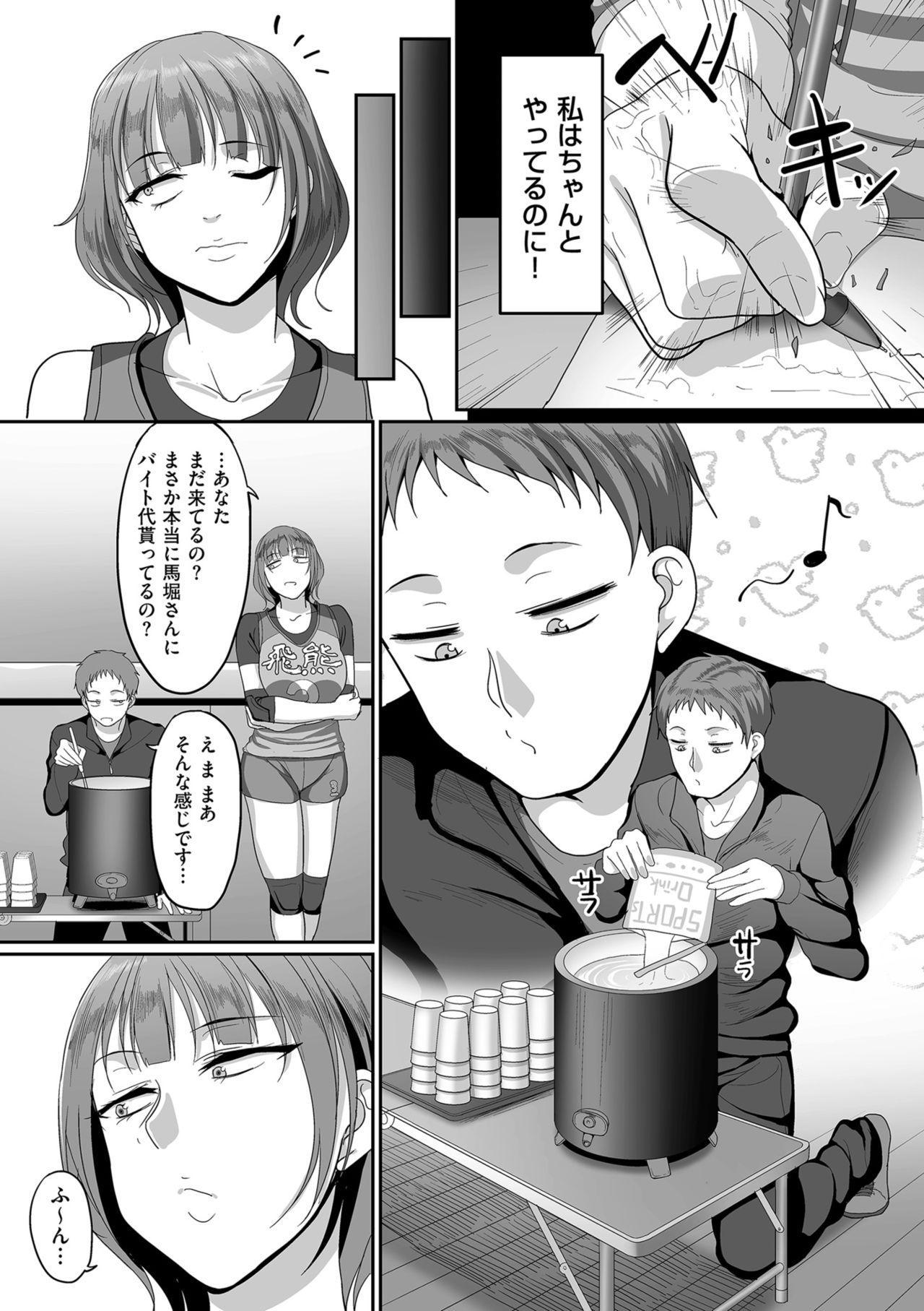 [Yamamoto Zenzen] S-ken K-shi Shakaijin Joshi Volleyball Circle no Jijou [Digital] 58