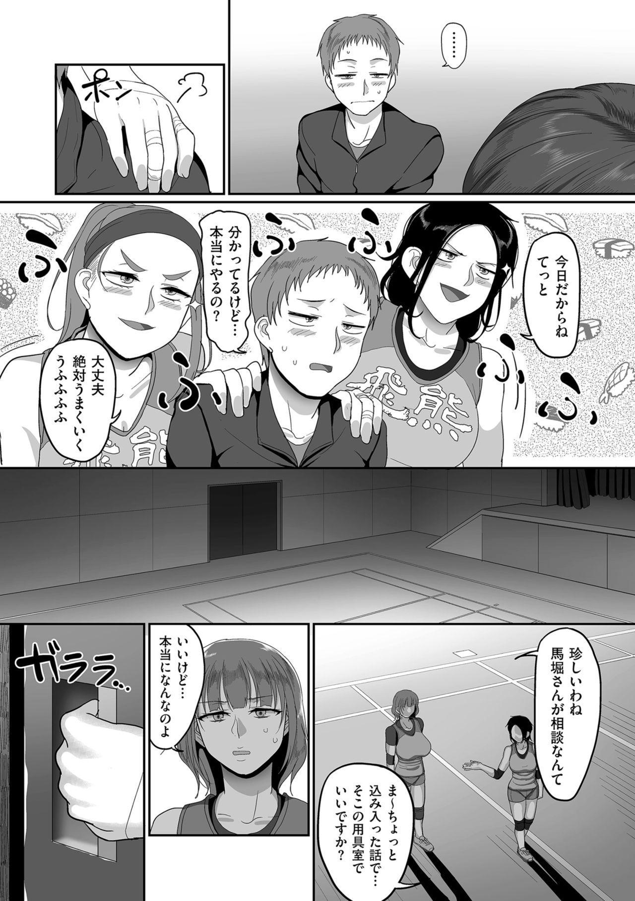 [Yamamoto Zenzen] S-ken K-shi Shakaijin Joshi Volleyball Circle no Jijou [Digital] 60