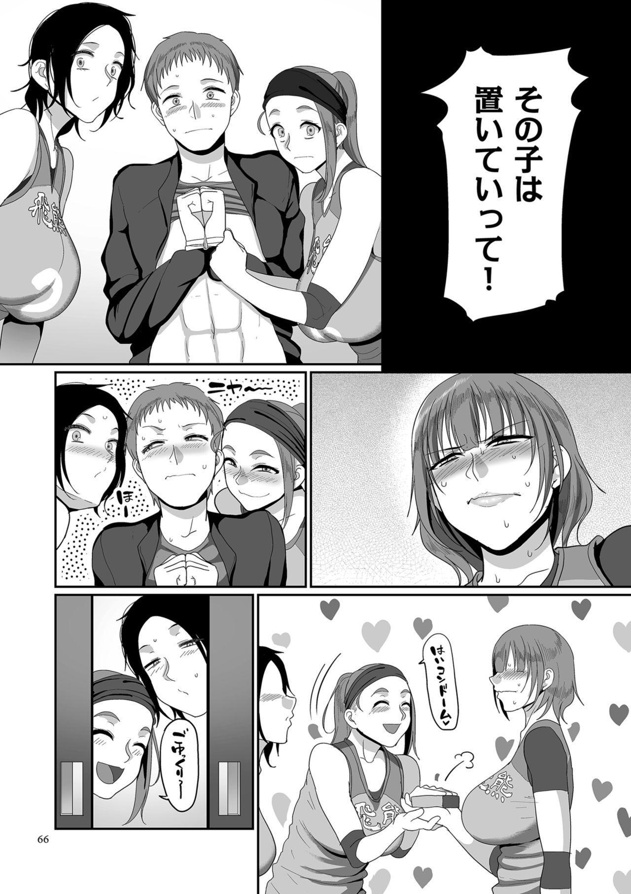 [Yamamoto Zenzen] S-ken K-shi Shakaijin Joshi Volleyball Circle no Jijou [Digital] 65