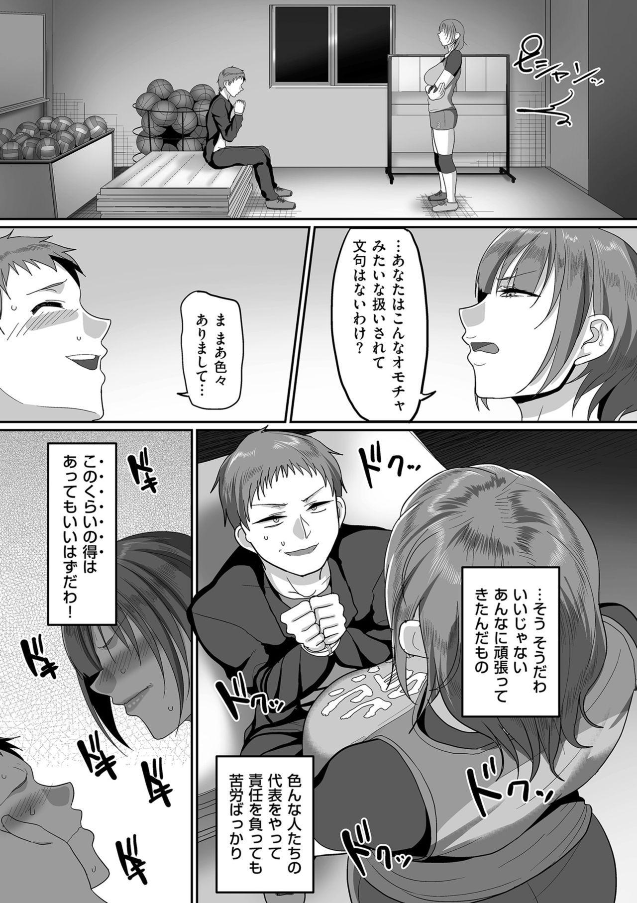 [Yamamoto Zenzen] S-ken K-shi Shakaijin Joshi Volleyball Circle no Jijou [Digital] 66