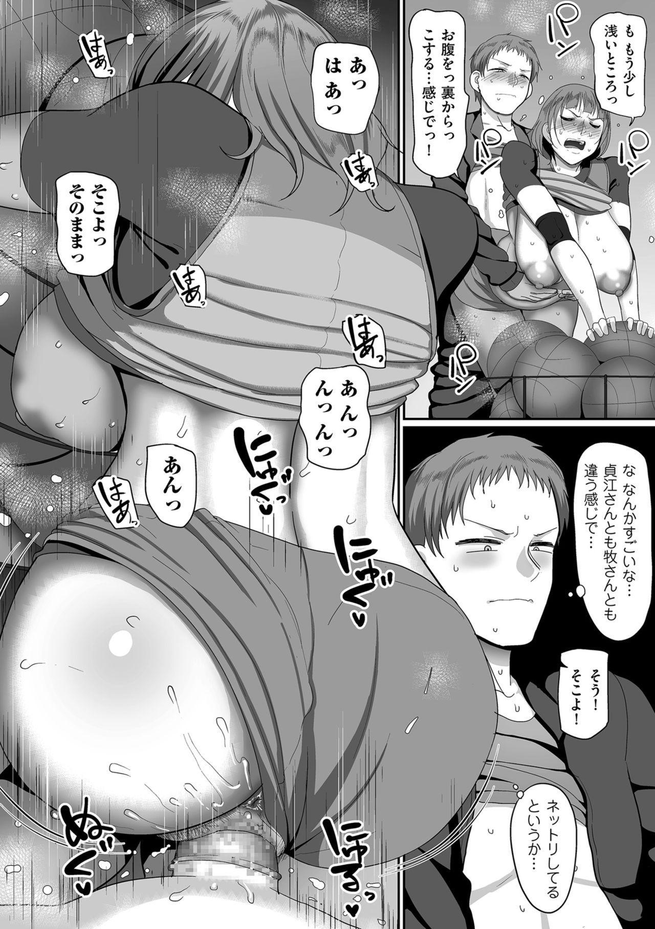 [Yamamoto Zenzen] S-ken K-shi Shakaijin Joshi Volleyball Circle no Jijou [Digital] 75