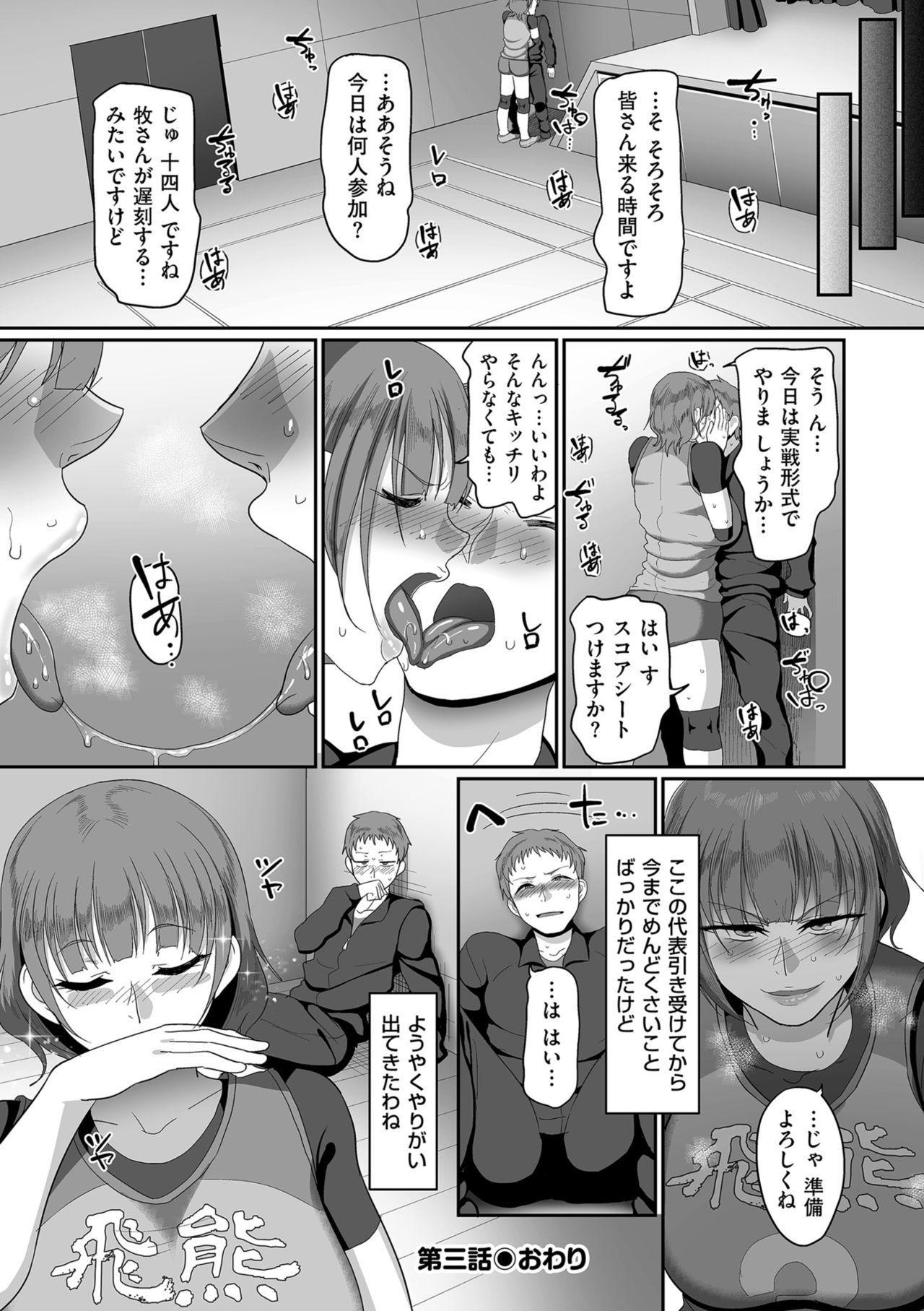 [Yamamoto Zenzen] S-ken K-shi Shakaijin Joshi Volleyball Circle no Jijou [Digital] 79