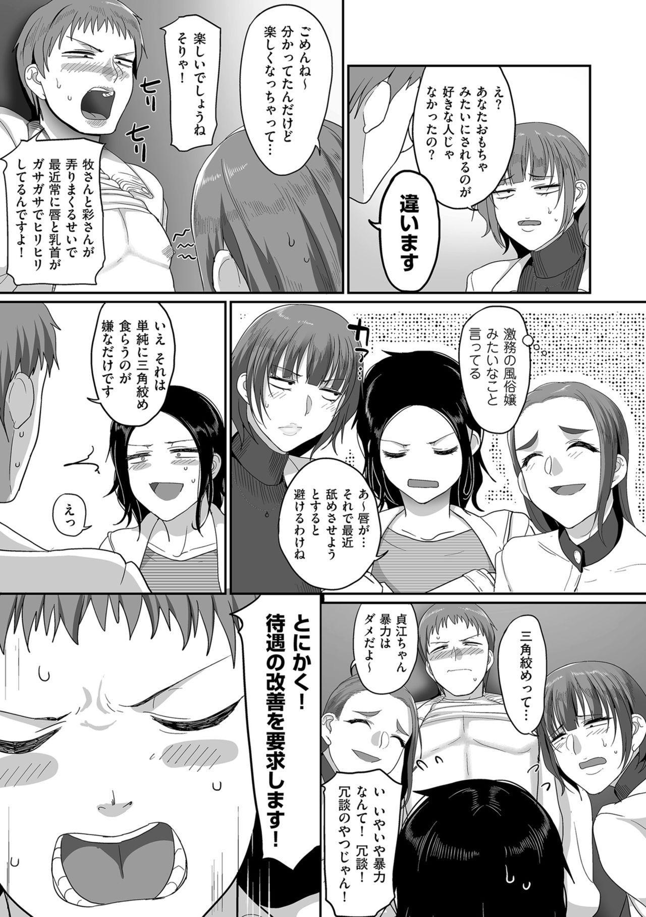 [Yamamoto Zenzen] S-ken K-shi Shakaijin Joshi Volleyball Circle no Jijou [Digital] 84