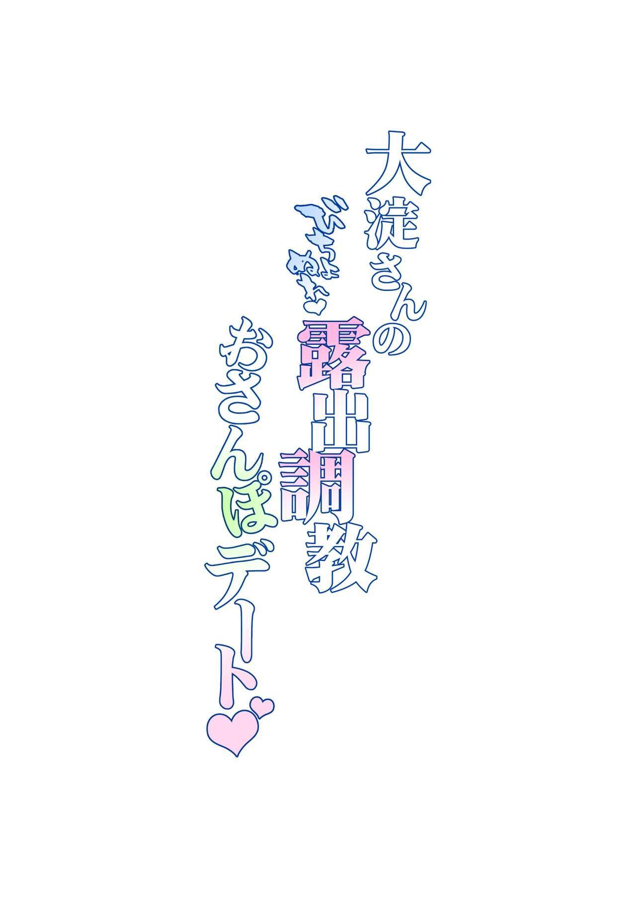 Ooyodo-san no Bishonure Roshutsu Choukyou Osanpo Date 25
