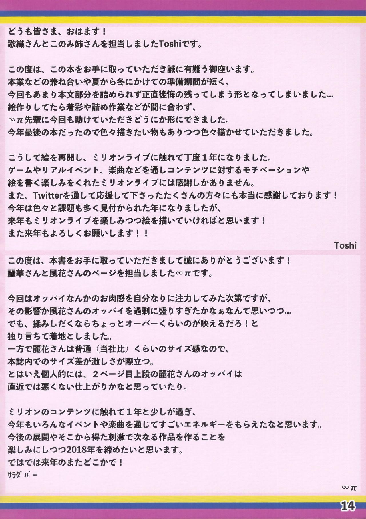 (C95) [LittleGraffiti (Toshi, ∞π) The Graffiti 03 (THE IDOLM@STER MILLION LIVE!) 14