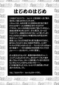 Ese Naderaa Ver 1.5 <Kanzenban> 1