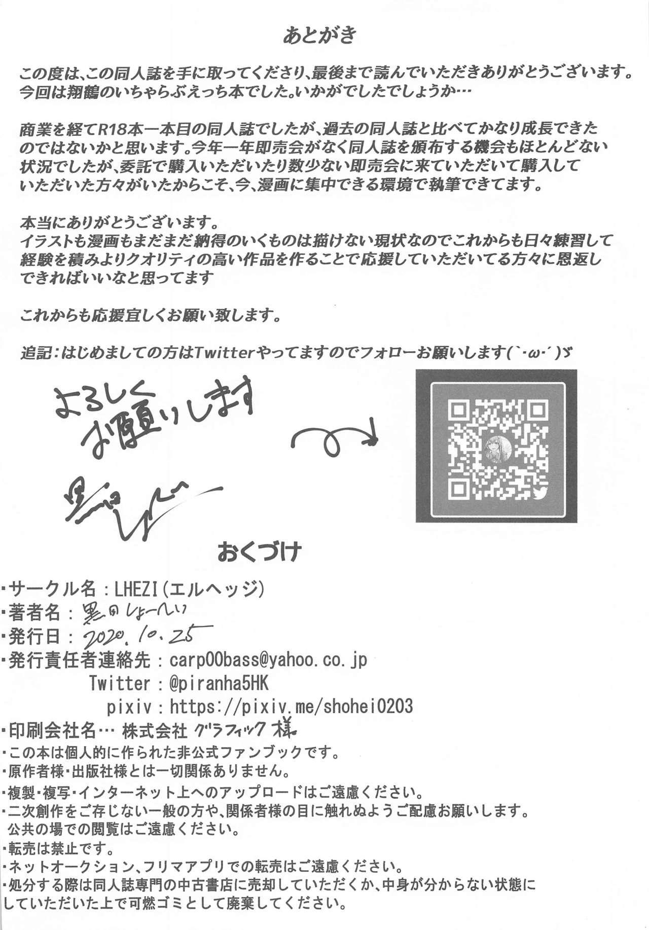 (Houraigekisen & Gunreibu Shuho 2020 Autumn Goudou Enshuu) [LHEZI (Kuroda Shohei)] Shoukaku kara no Kokuhaku ~Pure Love Ecchi~ (Kantai Collection -KanColle-)[Chinese]【不可视汉化】 21