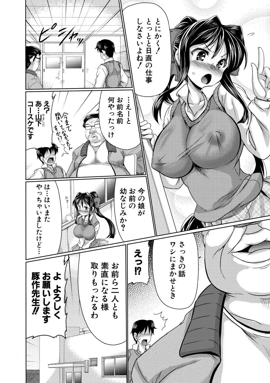 Mesuana Hojiri Enkou 101