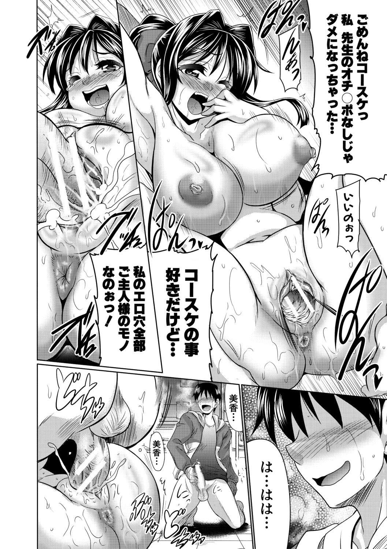 Mesuana Hojiri Enkou 115