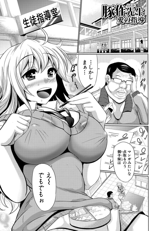 Mesuana Hojiri Enkou 142