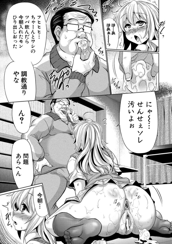 Mesuana Hojiri Enkou 147