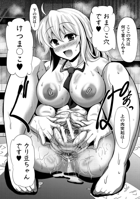 Mesuana Hojiri Enkou 156